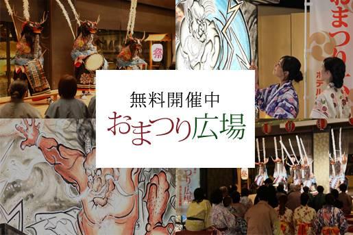 おまつり広場 20:30~無料開催