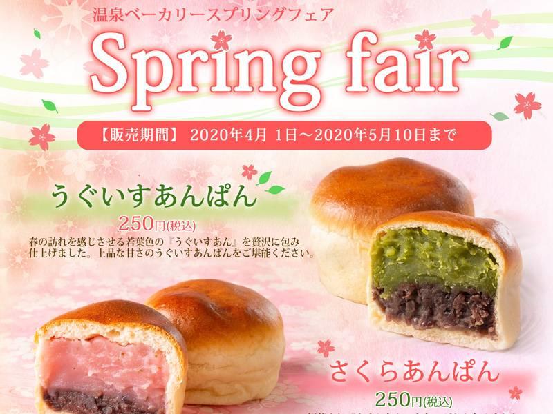 温泉ベーカリー≪Spring fair≫