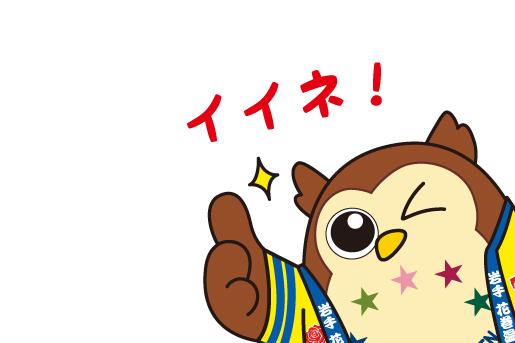 花巻温泉フクロー LINEスタンプ第2弾販売中!!