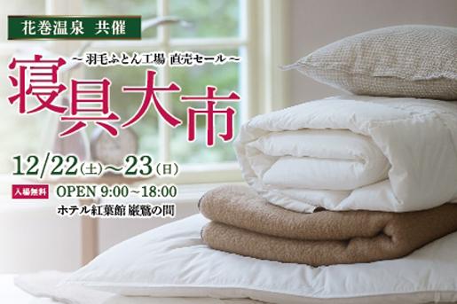 富士新幸株式会社 直売セール<寝具大市> 開催