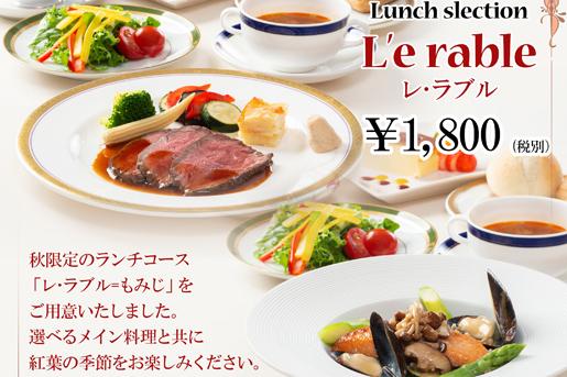 スカイレストラン「プロスパー」 ランチセレクション  L´e rable ~ レ・ラブル ~