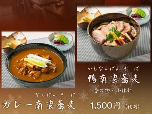 和食処「羽山」 【冬限定】蕎麦南蛮フェア