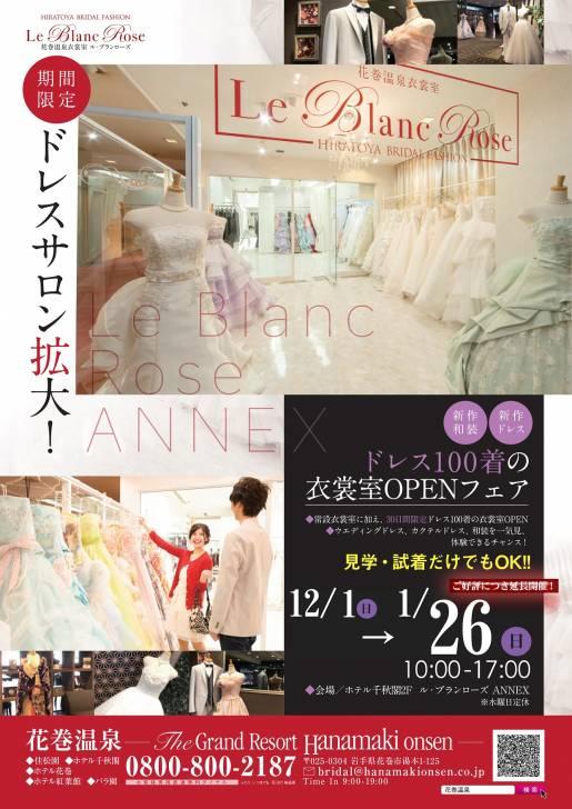 ~ Le Blanc Rose ANNEX ~ ドレス100着の衣裳室OPENフェア