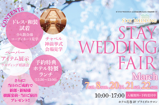 STAY WEDDING FAIR