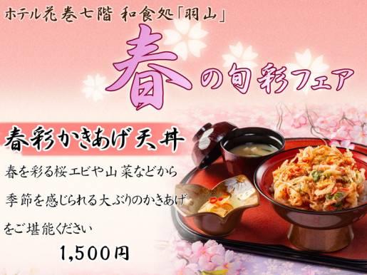 和食処「羽山」 春の旬彩フェア