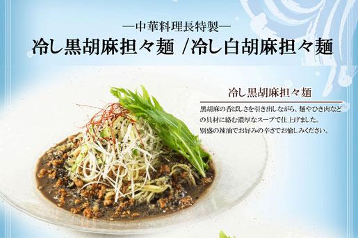 和食処「羽山」 冷し黒胡麻担々麺&冷し白胡麻担々麺