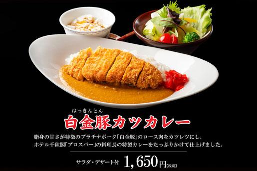 【ランチ限定】プラチナポーク(白金豚)カツカレー