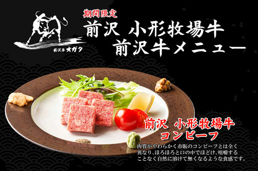 【ディナー限定】前沢小形牧場牛&前沢牛 期間限定メニュー