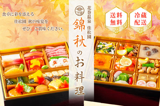 佳松園 錦秋のお料理