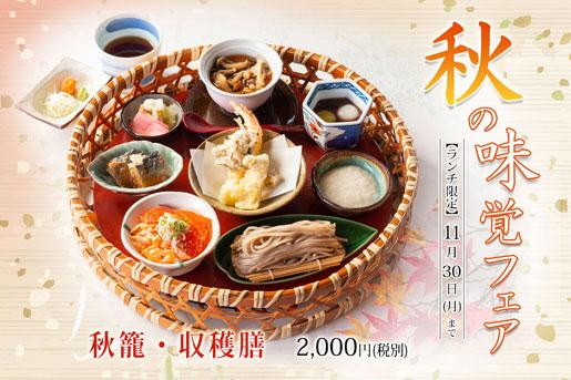 【ランチ限定】和食処「羽山」 秋の味覚フェア