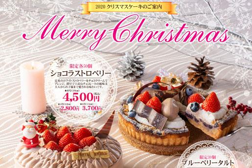 2020クリスマスケーキのご案内<予約受付中>