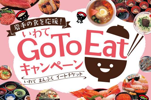 <6/30迄延長>花巻温泉で使える!いわてまんぷくイートチケット!GoToEatキャンペーン
