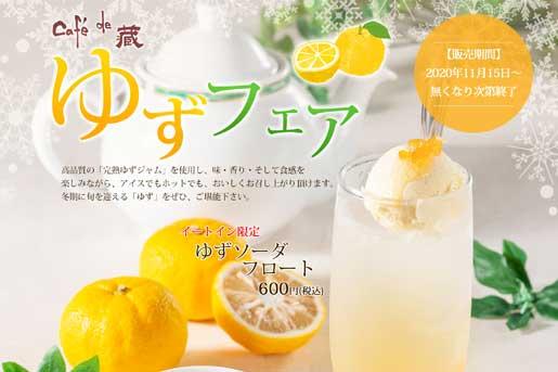 Cafe de 蔵 ≪ゆずフェア≫