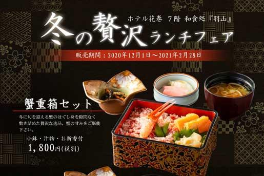 和食処「羽山」 冬の贅沢ランチフェア