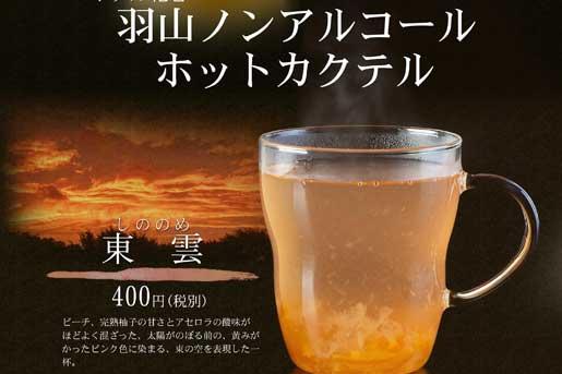和食処「羽山」 ノンアルコールホットカクテル