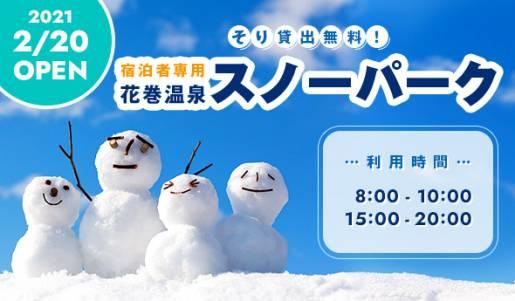 花巻温泉スノーパークで雪遊び! 2/20 OPEN