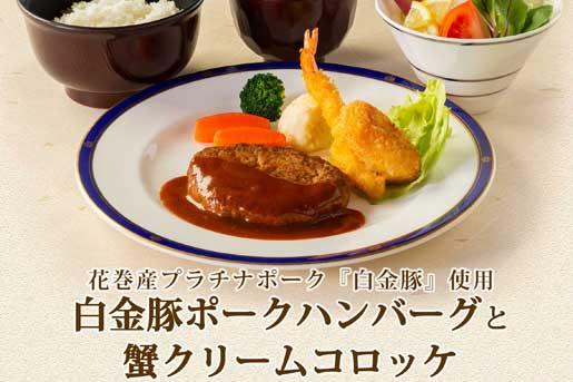 【ランチ限定】和食処「羽山」 白金豚ポークハンバーグと蟹クリームコロッケ