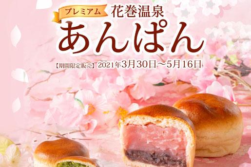 【期間限定】春のプレミアム花巻温泉あんぱん