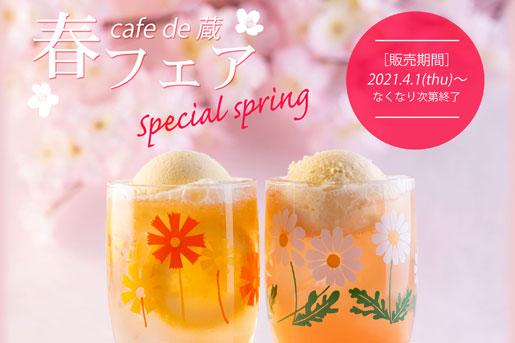 <Café de 蔵> 春フェア ~Special Spring~