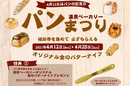 <4月12日はパンの記念日> 温泉ベーカリー パンまつり