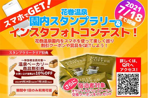 <スマホでGET!>花巻温泉園内スタンプラリー&インスタフォトコンテスト!