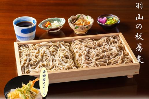 和食処「羽山」 ランチ限定◇羽山の板蕎麦