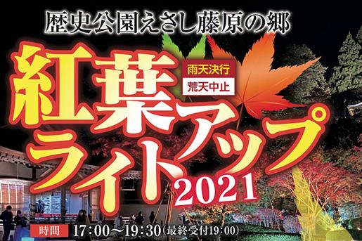歴史公園えさし藤原の郷「紅葉ライトアップ2021」