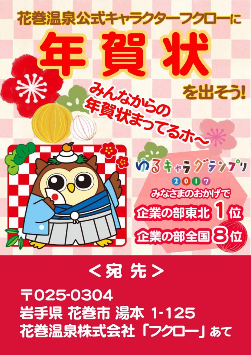 花巻温泉公式キャラクター「フクロー」に年賀状を出そう!