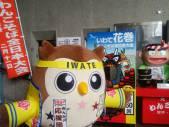 「第60回 元祖わんこそば全日本大会」でみんなを応援してきたホ!