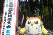 「毘沙門まつり・全国泣き相撲大会」に行ってきたホー!