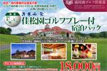 盛岡南ゴルフ倶楽部 花巻温泉ゴルフパック<5/10~5/31>