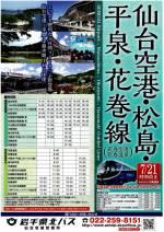 もっと便利に♪仙台空港~花巻温泉がギューン!!っと繋がりました☆彡
