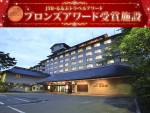 JTB・るるぶトラベルアワード6年連続受賞!