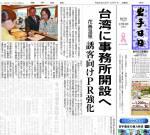 【花巻温泉 台湾事務所開設】岩手日日に掲載されました