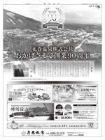 【花巻温泉創業90周年】岩手日日の一面に掲載されました