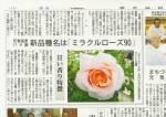2017/10/3 岩手日日掲載