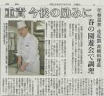 2017年5月7日付 岩手日日新聞