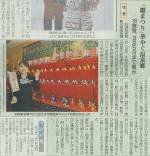 岩手日報 2017年1月20日(金)付
