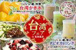 【台湾フェア in 花巻温泉】ふわふわ「台湾かき氷」&もちもち「タピオカドリンク」