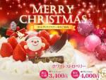 予約受付中♪ 花巻温泉のクリスマスケーキ2019