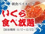 【期間限定11/17~12/27】朝食も豪華★いくら食べ放題!!