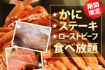 【TVCM放送中】かに&ステーキ&ローストビーフ食べ放題★4/16まで開催!!