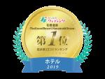 みんなのウエディング【2019年度口コミランキング岩手県ホテル 総合1位 】受賞!