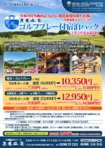 きたかみカントリークラブ 花巻温泉ゴルフパック<11/1~11/23>