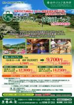 岩手ゴルフ倶楽部 花巻温泉ゴルフパック<11/1~11/23>