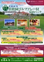盛岡南ゴルフ倶楽部 花巻温泉ゴルフパック<11/1~1/31>