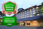 ホテル紅葉館「楽天トラベルブロンズアワード・日本の宿アワード2020」受賞