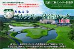 江刺カントリー倶楽部 花巻温泉ゴルフパック<4/16~5/9>