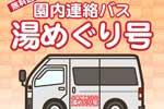 無料送迎 園内連絡バス『湯めぐり号』