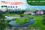 江刺カントリー倶楽部 花巻温泉ゴルフパック<5/10~5/31>